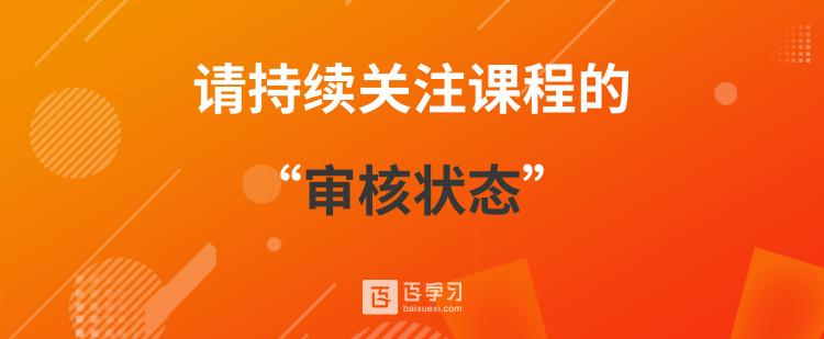 [副本][副本]红色渐变金融理财课程封面@凡科快图 (2).png